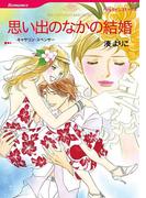 パッションセレクトセット vol.11(ハーレクインコミックス)