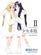 少女素数 2巻(まんがタイムKRコミックス)