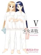 少女素数 5巻(まんがタイムKRコミックス)