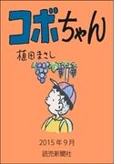コボちゃん 2015年9月(読売ebooks)