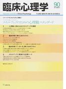 臨床心理学 Vol.15No.6 特集これだけは知っておきたいスキルアップのための心理職スタンダード