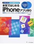 本気ではじめるiPhoneアプリ作り 黒帯エンジニアがしっかり教える基本テクニック (Informatics & IDEA ヤフー黒帯シリーズ)(ヤフー黒帯シリーズ)
