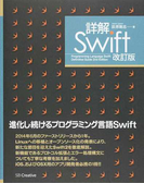 詳解Swift Programming Language Swift Definitive Guide 改訂版