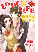 【全1-2セット】LOVE☆LIFE(スターツ出版e文庫)