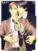 【1-5セット】Only one(drapコミックス)