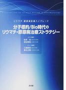 分子標的/Bio時代のリウマチ・膠原病治療ストラテジー (リウマチ・膠原病診療ハイグレード)