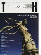 特集|ヒトガタ/オブジェの修辞学 (トーキングヘッズ叢書)