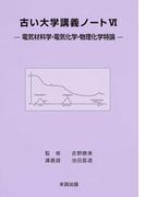 古い大学講義ノート 影印 6 電気材料学、電気化学、物理化学特論