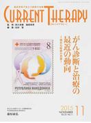 カレントテラピー 臨床現場で役立つ最新の治療 Vol.33No.11(2015) 特集…がん診断と治療の最近の動向