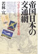 帝国日本の交通網 つながらなかった大東亜共栄圏