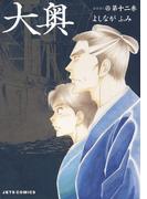 大奥(12)(ジェッツコミックス)