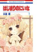 はじまりのにいな(1)(花とゆめコミックス)