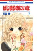 はじまりのにいな(3)(花とゆめコミックス)