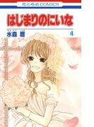 はじまりのにいな(4)(花とゆめコミックス)