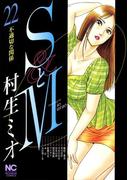 SとM (22)
