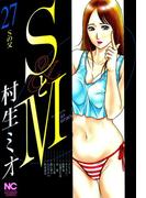 SとM (27)