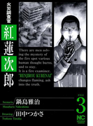 火災調査官 紅蓮次郎(3)