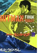 今日からヒットマン(29)