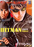今日からヒットマン(30)