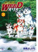 銀牙伝説WEEDオリオン(30)