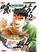 喰いしん坊!(2)