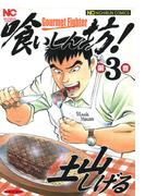 喰いしん坊!(3)