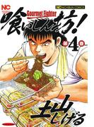 喰いしん坊!(4)