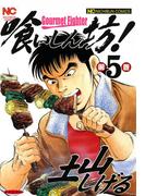 喰いしん坊!(5)