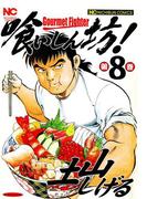 喰いしん坊!(8)