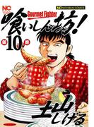 喰いしん坊!(10)