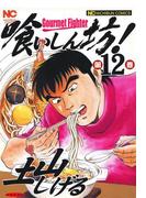 喰いしん坊!(12)