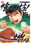 喰いしん坊!(15)