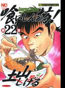 喰いしん坊!(22)