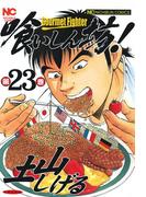 喰いしん坊!(23)