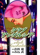 クラブアンダルシア(3)