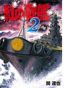 紅の戦艦(2)
