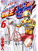 競輪王ゼロ(6)
