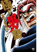 極!!男塾(2)