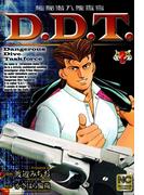 極秘潜入捜査官 D.D.T.(2)