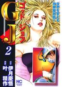 GJ~ゴッドジョブ(2)