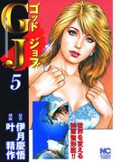 GJ~ゴッドジョブ(5)