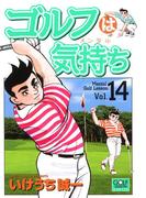 ゴルフは気持ち(14)