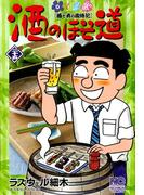 酒のほそ道(25)