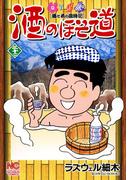 酒のほそ道(32)