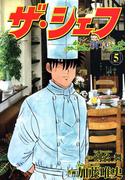 ザ・シェフ新章(5)