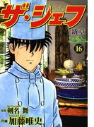 ザ・シェフ新章(16)