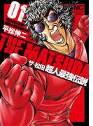 ザ・松田 超人最強伝説(1)