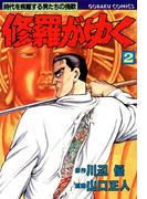 修羅がゆく(2)