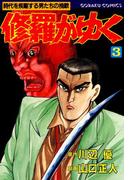 修羅がゆく(3)
