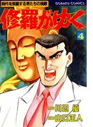 修羅がゆく(4)